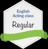 英語×演劇 E-JAM Studioのビギナー向け英語アクティングクラス(レギュラー クラス)