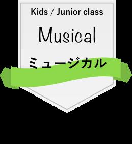 英語×演劇 E-JAM Studioのキッズ&ジュニア英語ミュージカルクラス