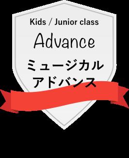 英語×演劇 E-JAM Studioのキッズ&ジュニア英語ミュージカルアドバンスクラス