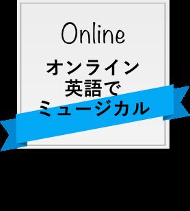 英語×演劇 E-JAM Studioのキッズ&ジュニア英語ミュージカルオンラインクラス
