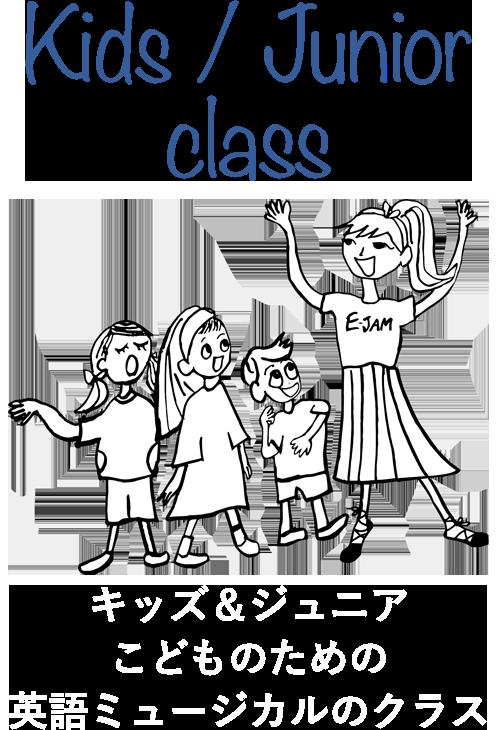 英語×演劇 E-JAM Studioのキッズレッスン